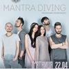 22.04   Atmasfera Mantra Diving   Київ