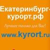 Екатеринбург-курорт