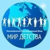 """БЛАГОТВОРИТЕЛЬНЫЙ ФОНД """"МИР ДЕТСТВА"""""""