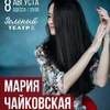 8|08| Мария Чайковская| Зеленый театр|Одесса