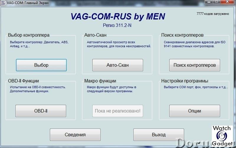 Интерфейс программы адаптера VAG COM