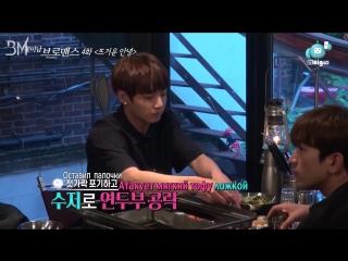 [RUS SUB][19.07.16] Jungkook & Minwoo @ Flower Boy Bromance EP4 - Passionate Farewell