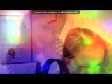 «Webcam Toy» под музыку НОВАЯ ВИАГРА 2013  - Я хочу перемирия!. Picrolla