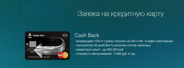Кредитная карта Cash Back от Альфа-Банка! - 10% на АЗС и - 5% в кафе