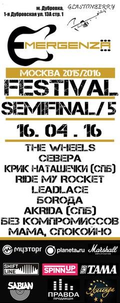 Фестиваль Emergenza 20152016 МСК - Semifinal5