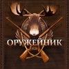 ООО «ОРУЖЕЙНИК» Пермь
