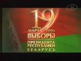 Ролик. Выборы (ОНТ, 19.03.2006) 4