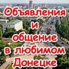 Объявления и общение в любимом Донецке