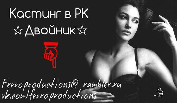 """Кастинг """"Двойник"""" набирает обороты в Республики Казахстан !!!"""
