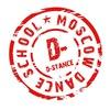Школа Уличного Танца D-STANCE