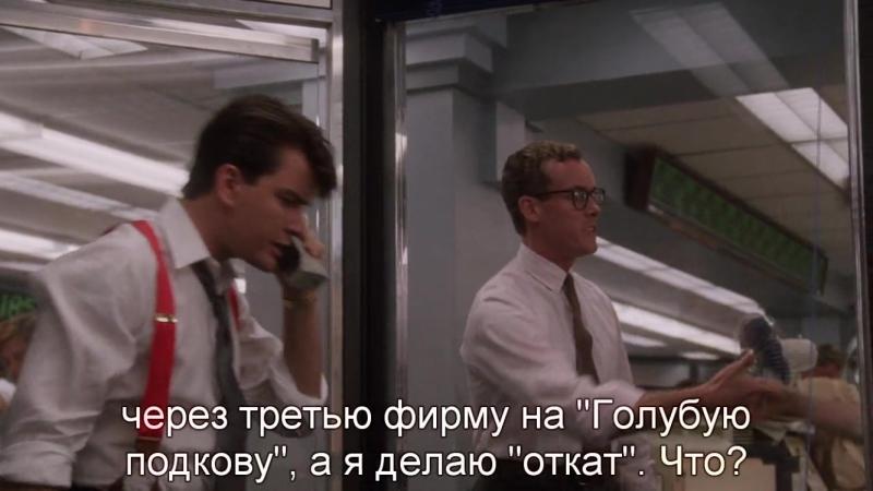 Уолл-Стрит | Wall Street (1987) Eng Rus Sub (720p HD)
