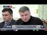 Ссора Авакова и Саакашвили. Аваков бросает стакан с водой
