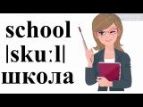 Урок 3 Англйська мова 1 клас. My school. Частина 1.