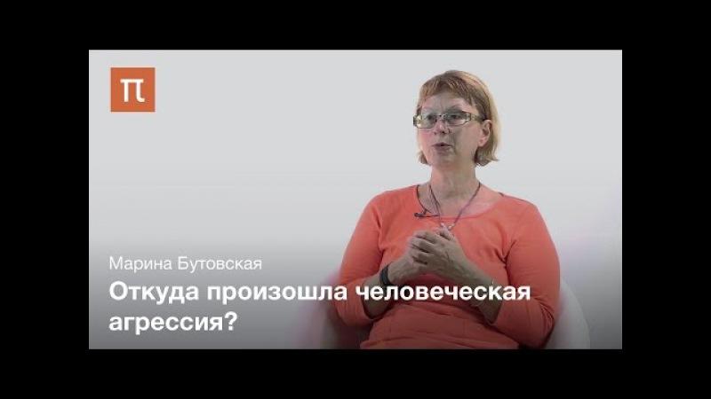 Истоки человеческой агрессии Марина Бутовская
