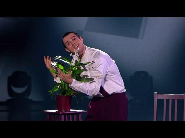 Танцы. Битва сезонов: Дмитрий Масленников (Jacques Brel - Ces gens-là) (серия 9)