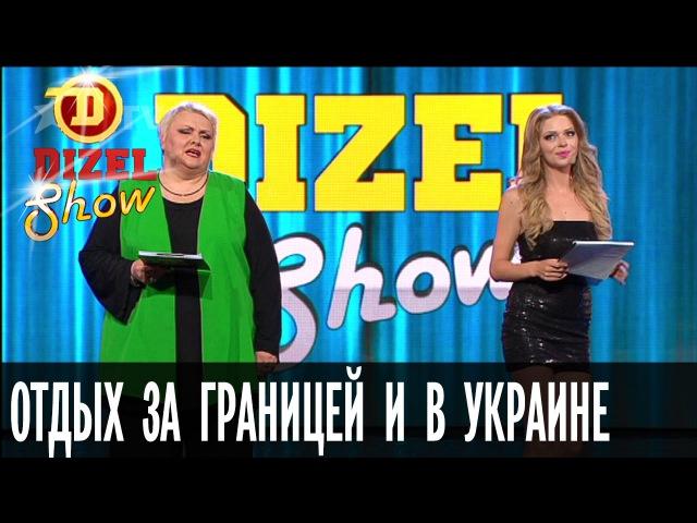 В чем разница между отдыхом за границей и в Украине — Дизель Шоу — выпуск 15, 09.09