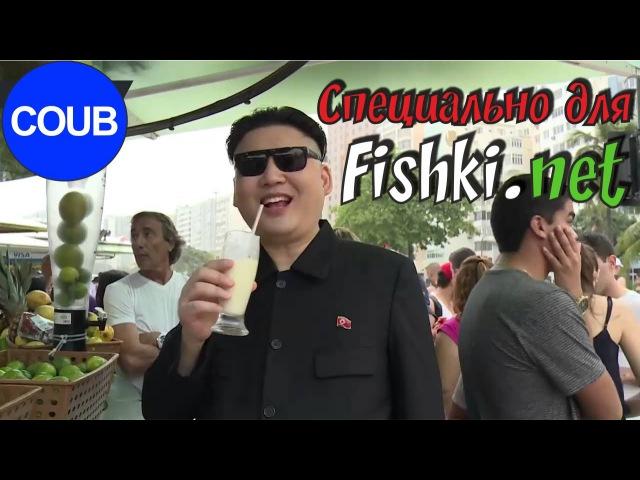 COUB Лучшее приколы Августа для Fishki.net