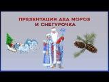 Презентация дед мороз и снегурочка. Рассказ про деда мороза и снегурочку