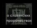 Славянские пророчества о конце Света для ТЕМНЫХ!