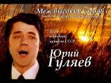 Юрий Гуляев - Меж высоких хлебов