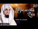 Прелести Рая - Человек с Любимым  Шейх Умар ас-Саадан