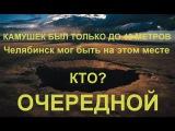 Суровые, Челябинские, метеоритные дожди.