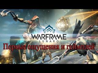 """Warframe - Обновление """"Лунаро"""" уже вышло! Первые ощущения и геймплей."""