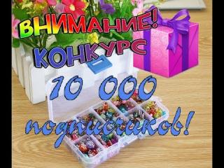 На канале 10000 подписчиков! Розыгрыш подарка!/юлия творческая мастерская