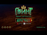 Дебютный трейлер Gwent׃ The Witcher Card Game E3 2016