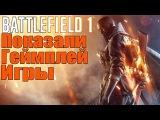 Battlefield 1 - Показали Геймплей игры [Показали Мультиплеер] E3 2016