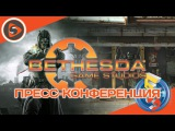 GS LIVE. E3 2016. Пресс-конференция Bethesda. Прямая трансляция с переводом
