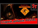 Postal Redux (Ностальгия)