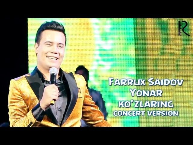 Farrux Saidov Yonar ko'zlaring Фаррух Саидов Ёнар кузларинг concert version