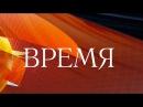 ВРЕМЯ в 21 00 новости Первый канал 25 06 2016