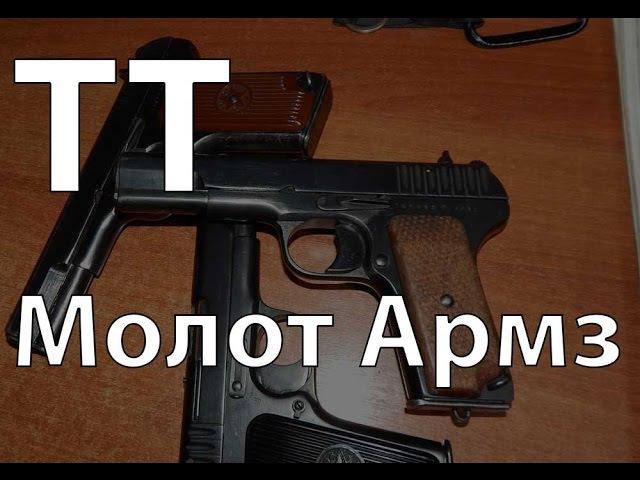 Холостой Пистолет ТТ-СХ Молот Армз разборка. Охолощенный ТТ. 2 ч.