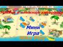 Масяня и пляжные заморочки Мини Игра Игры про Масяню