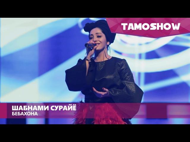 Шабнами Сурайё Бебахона Tamoshow Music Awards 2016
