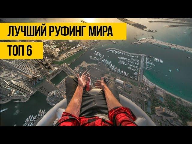 ЛУЧШИЕ РУФЕРЫ МИРА - ТОП 6 | Самый экстремальный руфинг с GoPro, люди которые не боят ...
