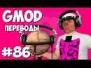 Garry's Mod Смешные моменты (перевод) 86 - Диджей Унитаз (Gmod: Prop Hunt)