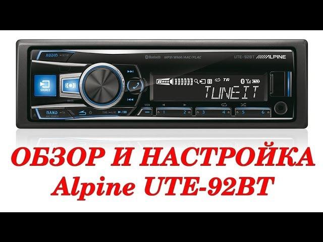 Обзор и настройка процессорного головного устройства Alpine UTE-92BT