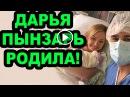 Дом 2 🍅 21 мая Новости на 6 дней раньше эфира 21 05 2016