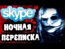 СТРАШИЛКИ НА НОЧЬ Ночная переписка в Skype
