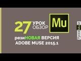 Adobe Muse уроки (2016). 27. Резиновая верстка. Adobe Muse 2015.1 - новая версия.