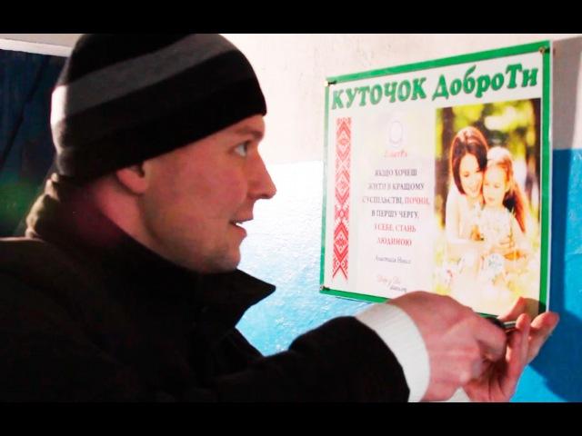 Жители г.Славута облагородили свой город Уголками Доброты