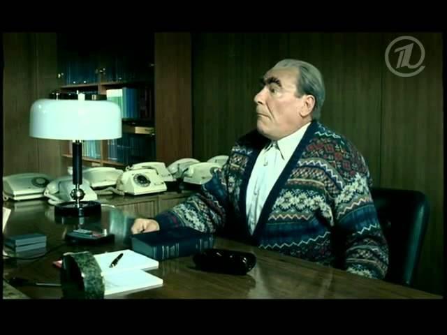 Брежнев 1 серия смотреть онлайн без регистрации
