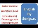 Barbra Streisand - Woman in Love (текст + перевод и транскрипция слов)