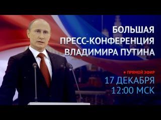 Большая пресс-конференция Владимира Путина (17.12.2015)