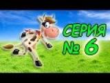 Веселая Alawar ИГРА для детей Супер Корова – Прохождение игры про Суперкорову 6 Серия Super-Cow game