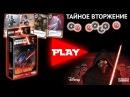 Настольная игра «Звёздные Войны Тайное вторжение» — краткий обзор