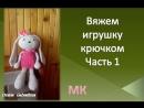 Вяжем игрушку крючком голова Зайка амигуруми Часть1 punto de juguete knitted toy